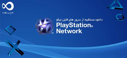 آموزش نصب بازی های PS4 از فایل نیکو