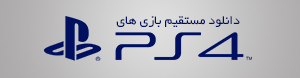 دانلود مستقیم بازی های PS4