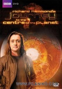 دانلود مستند The Centre of the Planet 2011 سفر به مرکز زمین  با دوبلۀ فارسی مالتی مدیا مستند