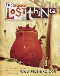 دانلود انیمیشن کوتاه گمشده – The Lost Thing (دوبله فارسی + زبان اصلی) برنده اسکار 2011 انیمیشن مالتی مدیا