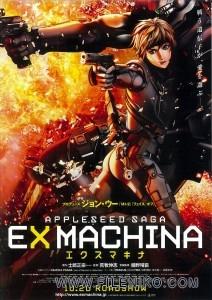 دانلود انیمیشن 2007 Appleseed Saga:Ex Machina افسانه دانه سیب:رستاخیز ماشینها انیمیشن مالتی مدیا