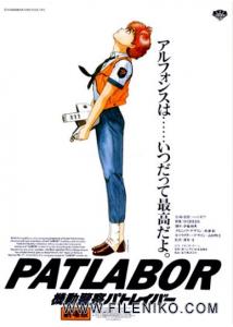 دانلود انیمیشن 1989 Patlabor:The Movie پلیس سیار زبان اصلی با زیرنویس فارسی انیمیشن مالتی مدیا