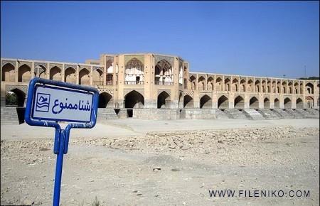 esfahan-fileniko
