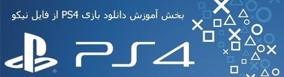 سرویس جدید فایل نیکو : دانلود مستقیم بازی های PS4 از روی کنسول مطالب ویژه وبلاگ