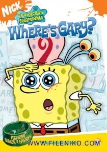 دانلود انیمیشن باب اسفنجی: گری کجاست - SpongeBob Squarepants - Where's Gary دوبله فارسی انیمیشن مالتی مدیا