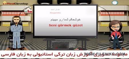 دانلود مجموعه تصویری آموزش زبان ترکی استانبولی RealDevelop Turkish آموزش زبان مالتی مدیا