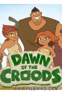 انیمیشن سریالی Dawn of the Croods انیمیشن مالتی مدیا