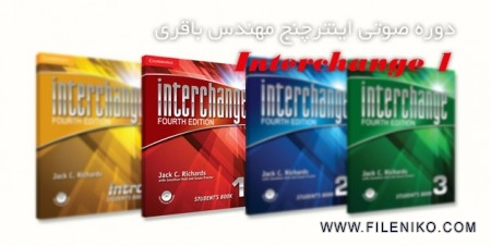دانلود سطح یک دوره صوتی اینترچنج مهندس باقری Interchange 1 آموزش زبان مالتی مدیا