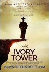 دانلود مستند Ivory Tower 2014 برج عاج با زیرنویس فارسی مالتی مدیا مستند