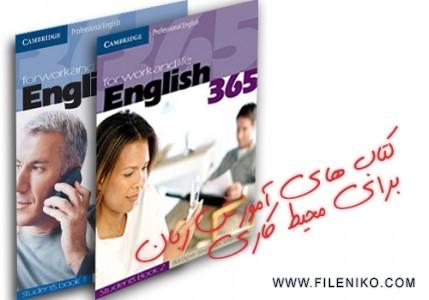 دانلود کتاب های آموزش زبان در محیط کاری English 365 آموزش زبان مالتی مدیا