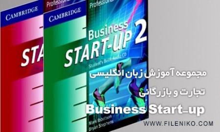 دانلود مجموعه آموزش زبان انگلیسی تجارت و بازرگانی Business Start-up آموزش زبان مالتی مدیا