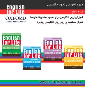 دانلود دوره آموزش زبان انگلیسی روزمره English for Life آموزش زبان مالتی مدیا
