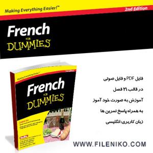 دانلود کتاب French for Dummies آموزش زبان مالتی مدیا