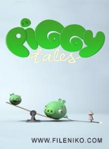 دانلود مجموعه کامل داستان های خوکی - Piggy Tales انیمیشن مالتی مدیا