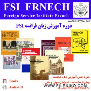 دانلود دوره آموزش زبان فرانسه FSI French آموزش زبان مالتی مدیا