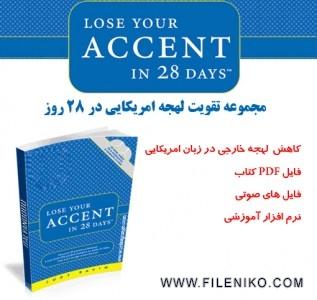 دانلود مجموعه تقویت لهجه امریکایی Lose Your Accent آموزش زبان مالتی مدیا