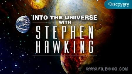 دانلود مستند Into The Universe with S.Hawking دوزبانه فارسی و انگلیسی مالتی مدیا مستند