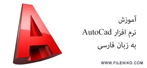 دانلود مجموعه ویدیو های آموزشی نرم افزار AutoCad به زبان فارسی