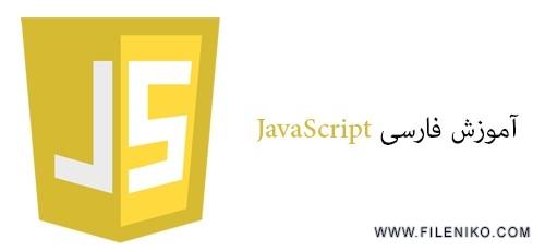 دانلود فیلم آموزشی JavaScript به زبان فارسی