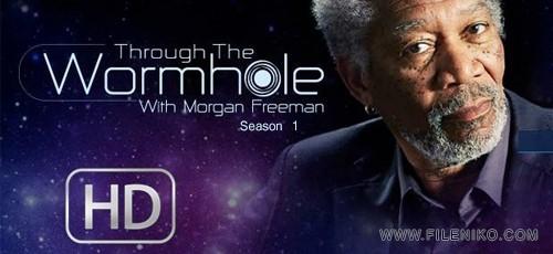 دانلود مجموعه مستند Through the Wormhole فصل نخست دوزبانه دوبله فارسی+انگلیسی