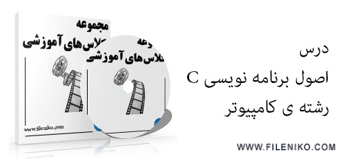 دانلود ویدئو های آموزشی درس اصول برنامه نویسی C دانشگاه دانشگاه صنعتی اصفهان