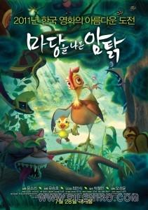 دانلود انیمیشن Leafie,a Hen Into the Wild دوبله فارسی انیمیشن مالتی مدیا