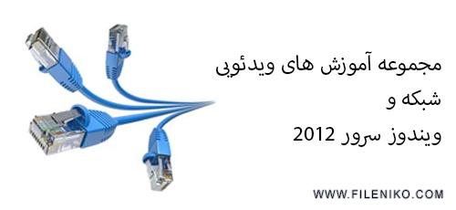دانلود مجموعه آموزش های ویدئویی شبکه و ویندوز سرور 2012 به زبان فارسی