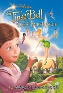 دانلود انیمیشن Tinker Bell and the Great Fairy Rescue دوبله فارسی دوزبانه انیمیشن مالتی مدیا