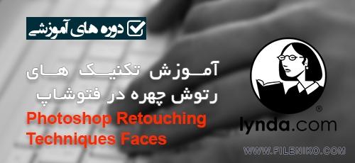 دانلود Photoshop Retouching Techniques Faces آموزش تکنیک های رتوش چهره در فتوشاپ
