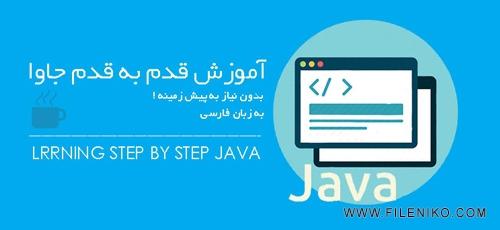 دانلود فیلم های آموزش کامل زبان برنامه نویسی جاوا به زبان فارسی