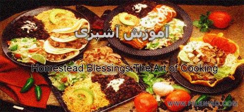 دانلود Homestead Blessings:The Art of Cooking آموزش آشپزی
