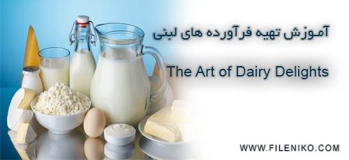 دانلود Homestead Blessings:The Art of Dairy Delights آموزش تهیه فرآورده های لبنی
