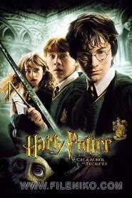 دانلود فیلم زیبای هری پاتر و تالار اسرار Harry Potter and the Chamber of Secrets دوبله فارسی دو زبانه خانوادگی فانتزی فیلم سینمایی ماجرایی مالتی مدیا