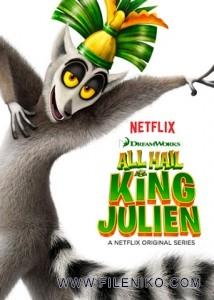 دانلود فصل اول انیمیشن All Hail King Julien بخش اول با زیرنویس فارسی انیمیشن مالتی مدیا