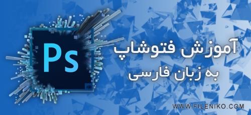 دانلود آموزش فتوشاپ به زبان فارسی
