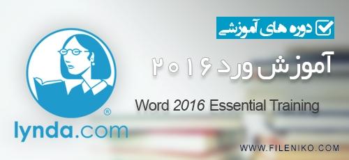 دانلود Lynda Word 2016 Essential Training آموزش ورد ۲۰۱۶