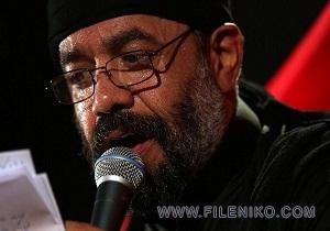 دانلود مداحی شب پنجم محرم 94 با نوای حاج محمود کریمی مالتی مدیا مذهبی