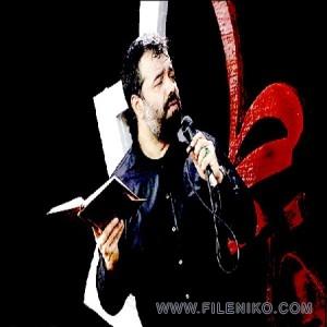 دانلود مداحی محمود کریمی شب دوم محرم 94 (کامل) مالتی مدیا مذهبی