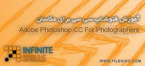دانلود Infinite Skills Adobe Photoshop CC For Photographers آموزش فتوشاپ سی سی برای عکاسان