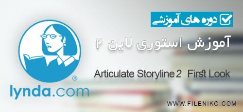 دانلود Articulate Storyline 2 First Look آموزش استوری لاین 2