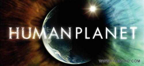 دانلود مجموعه مستند Human Planet 2011 سیاره انسان دوزبانه دوبله فارسی+انگلیسی