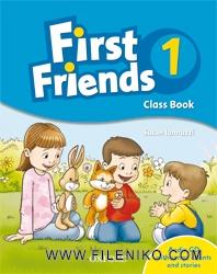 دانلود مجموعه آموزش زبان انگلیسی کودکان First Friends سطح 1 آموزش زبان مالتی مدیا