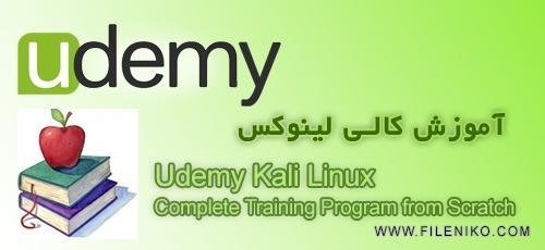 دانلود Udemy Kali Linux-Complete Training Program from Scratch آموزش کالی لینوکس
