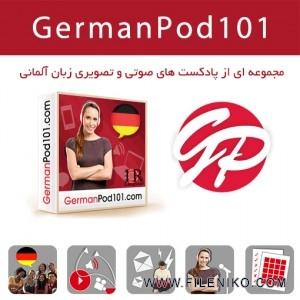 دانلود پادکست های ویدیویی و صوتی آموزش زبان آلمانی GermanPod101 آموزش زبان مالتی مدیا