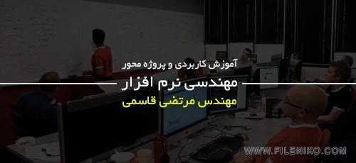 آموزش مهندسی نرم افزار به زبان فارسی