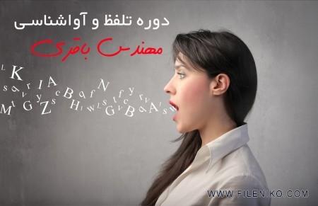 دانلود مجموعه تصویری تلفظ و آواشناسی مهندس باقری Pronunciation Course By Mr.Bagheri آموزش زبان مالتی مدیا