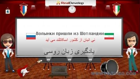 دانلود مجموعه تصویری آموزش زبان روسی RealDevelop Russian آموزش زبان مالتی مدیا