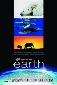 دانلود مستند Earth 2007 مالتی مدیا مستند