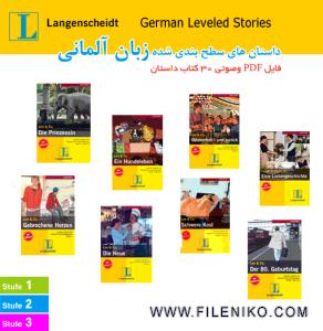 دانلود کتاب های داستان سطح بندی شده زبان آلمانی German Leveled Stories آموزش زبان مالتی مدیا