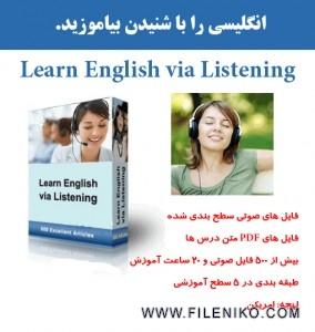 دانلود آموزش زبان با شنیدن Learn English via Listening آموزش زبان مالتی مدیا